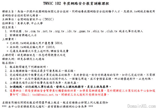 dns-security.twnic-1