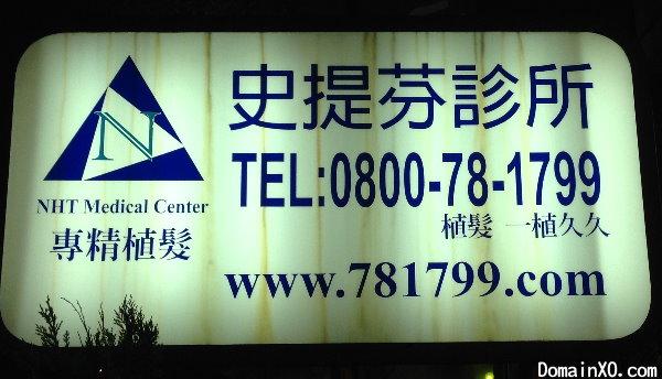 781799.com.tw