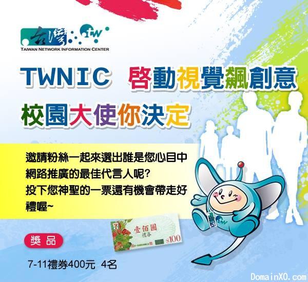 TWNIC 啟動視覺飆創意 校園大使你決定