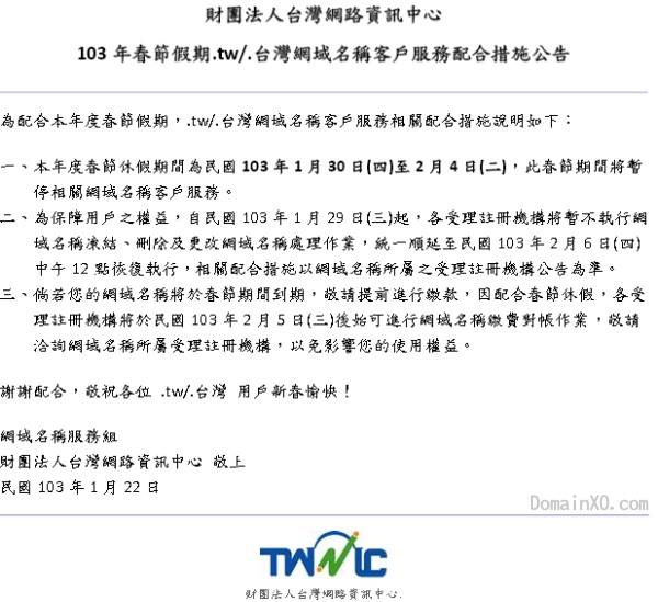台灣網域名稱客戶服務配合措施公告
