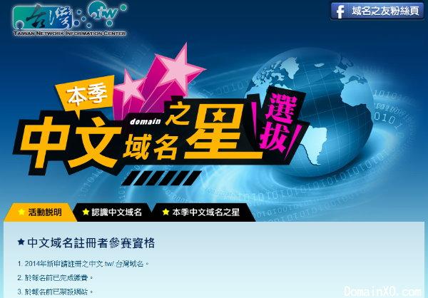 中文域名之星