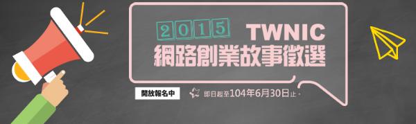 2015 TWNIC網路創業故事