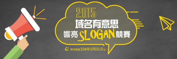 2015域名有意思響亮SLOGAN 競賽